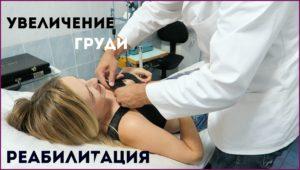 Реабилитация после увеличения груди