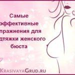 Самые эффективные упражнения для подтяжки женского бюста