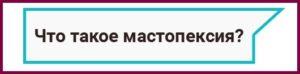 Мастопексия что такое?