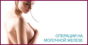 Операция на грудь