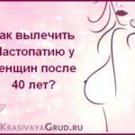 Как вылечить Мастопатию у женщин после 40 лет?