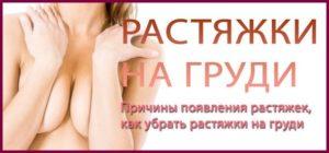 Растяжки груди