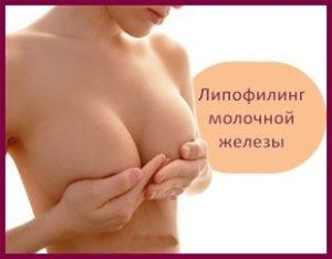 Сколько держится липофилинг грудных желез?