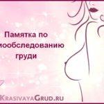 Памятка по самообследованию груди