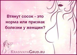 Втянутый сосок у женщин