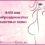 ФАМ или фиброаденоматоз молочных желез