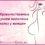 Доброкачественные опухоли молочных желез у женщин