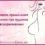 Правила применения чеснока при грудном вскармливании