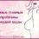 Самые главные проблемы твердой груди